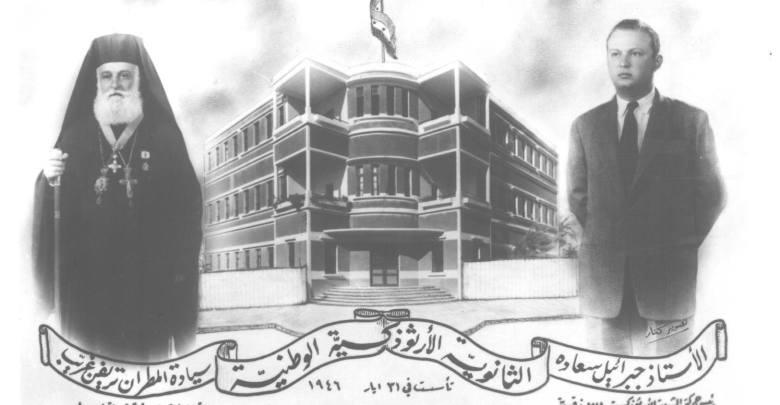 اللاذقية 1946 ..صورة تذكارية لتأسيس مدرسة الكلية