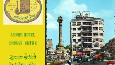 Damascus - Samir Hotel in 1951