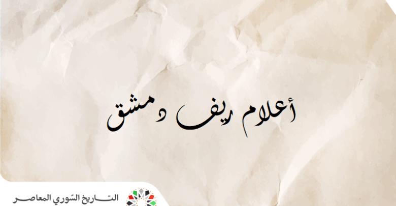 أعلام ريف دمشق