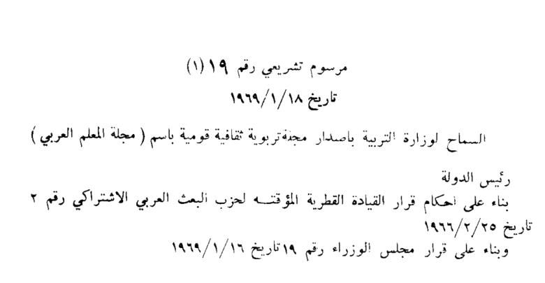 مرسوم إصدار مجلة المعلم العربي