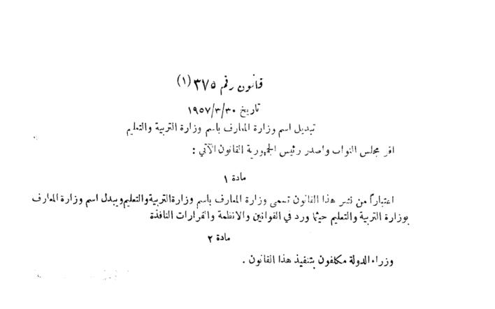 قانون استبدال اسم وزارة المعارف إلى التربية والتعليم