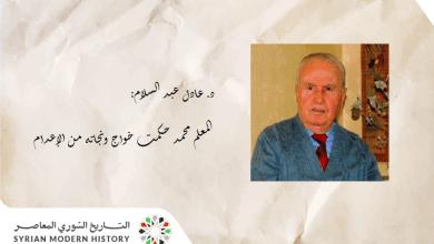 د. عادل عبدالسلام (لاش): المعلم محمد حكمت خواج ونجاته من الإعدام