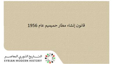 قانون إنشاء مطار حميميم عام 1956