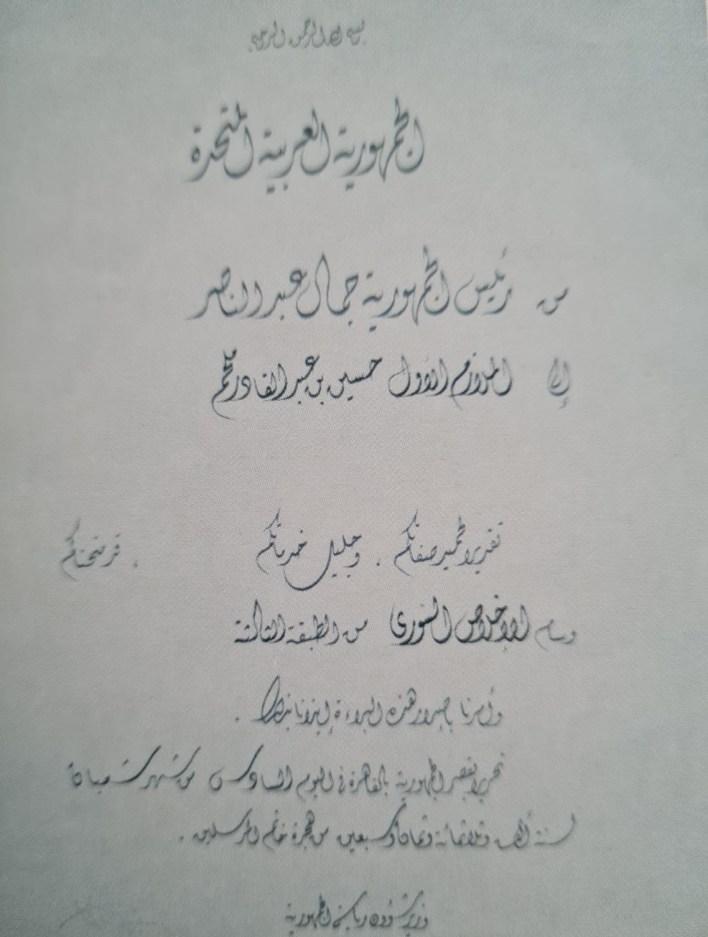 حسين ملحم
