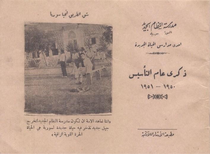 طرطوس- مدرسة السودا في الشيخ بدر