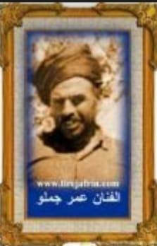 الفنان الشعبي عمر جملو .. الموسوعة التاريخية لأعلام حلب