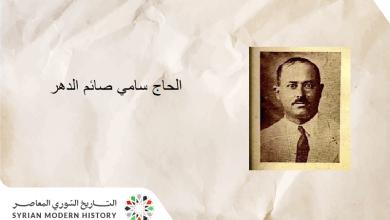 باسل عمر حريري: الحاج سامي صائم الدهر
