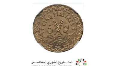 النقود والعملات السورية 1926 - خمسة غروش B