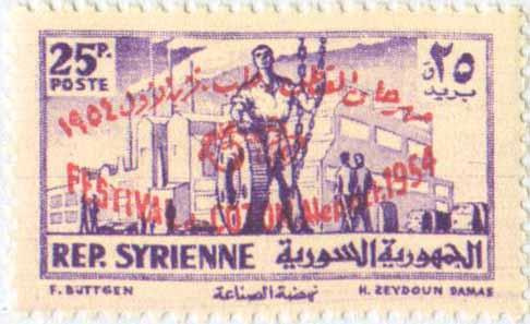 طوابع سورية 1954 - مجموعة مهرجان القطن في حلب