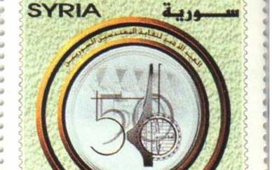 طوابع سورية عام 2000 –  العيد الذهبي لنقابة المهندسين السورية