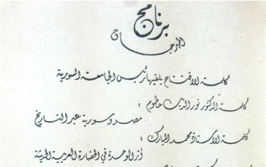برنامج المهرجان الذي أقامته جامعة دمشق احتفالاً بقيام الوحدة 1958