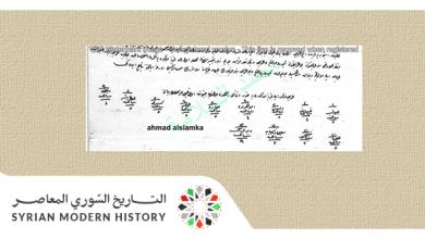 من الأرشيف العثماني - تقرير شامل جغرافي عن منطقة الزور