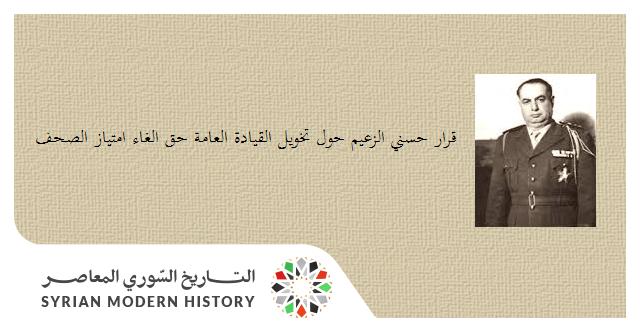 مرسوم حسني الزعيم حول تخويل القيادة العامة حق الغاء امتياز الصحف