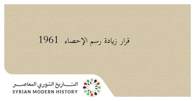 قانون زيادة رسم الإحصاء1961