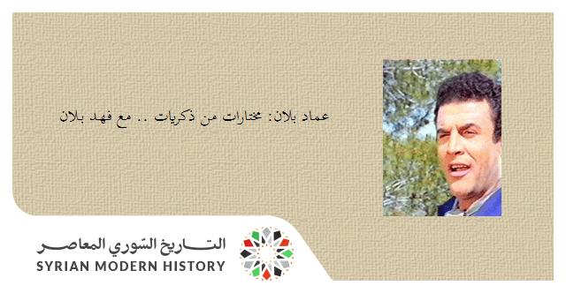 عماد بلان: مختارات من ذكريات .. مع فـهــد بــلان(1)