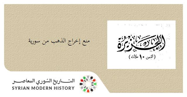 صحيفة الجزيرة 1948:  منع إخراج الذهب من سورية