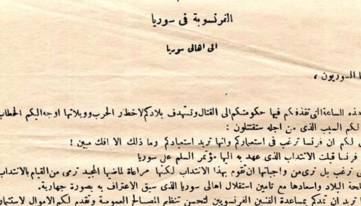 منشور الجنرال غورو إلى أهالي سورية في 14 تموز 1920