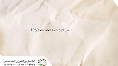نص قانون التعبئة العامة عام 1960