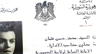 بطاقة محمد حسن عثمان أثناء عمله في القصر الجمهوري عام 1956