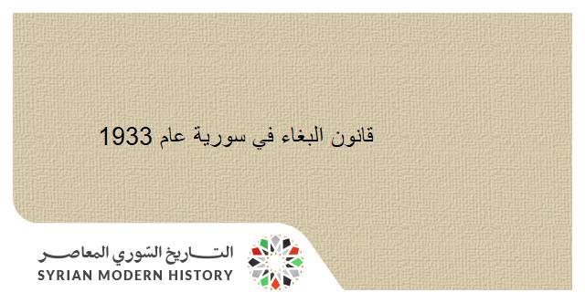 قانون البغاء في سورية عام 1933