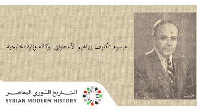 مرسوم تكليف إبراهيم الأسطواني بوكالة وزارة الخارجية 1949