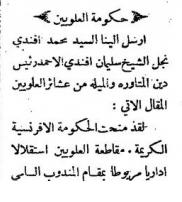 بدوي الجبل يدعو لتعيين يوسف الحكيم حاكماً  لمقاطعة جبل العلويين