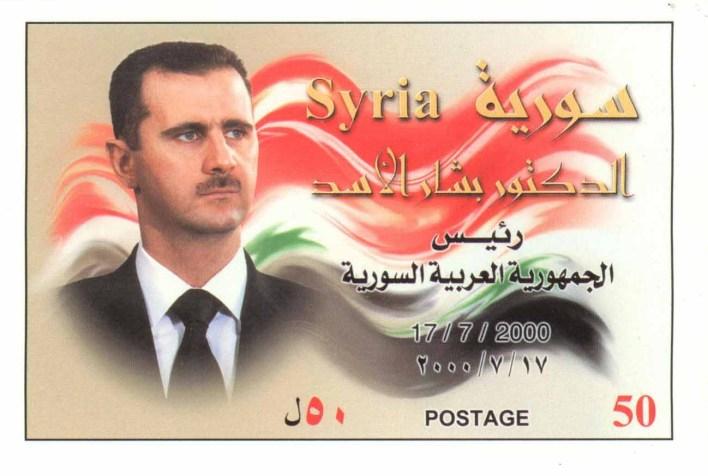 طوابع سورية عام 2000 - انتخاب الرئيس بشار الأسد