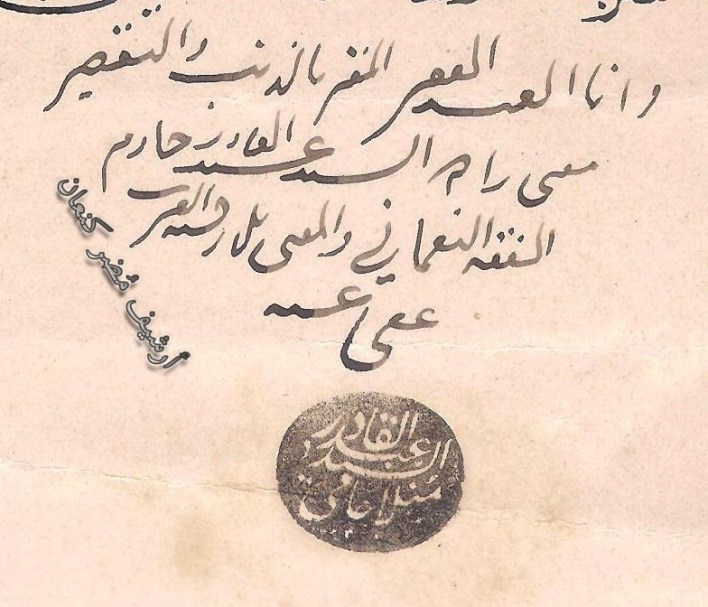 مضر كنعان: إفتاءُ اللاذقيَّة بين عامي 1689 - 1978م