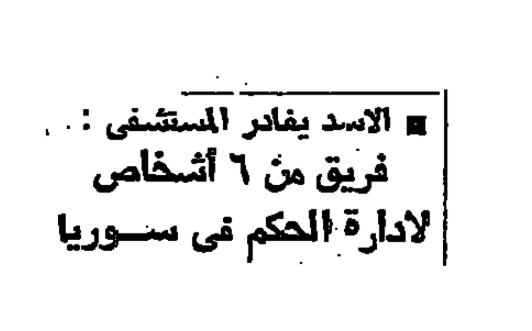 صحيفة الأهرام 1983- الأسد يغادر المستشفى وفريق من 6 أشخاص لإدارة الحكم
