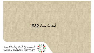 أحداث حماة 1982