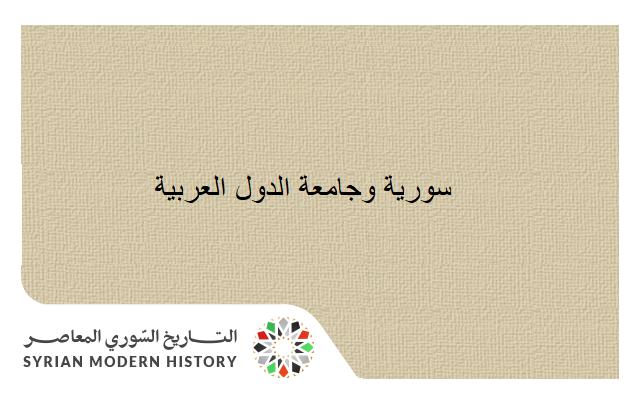 سورية وجامعة الدول العربية
