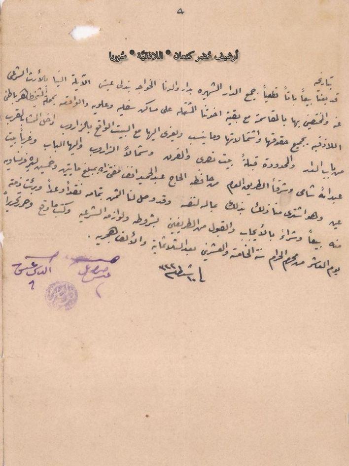 اللاذقية 1907 - عقدُ بيع دار الخواجة (بندلي عيش) في حي الشيخ ضاهر