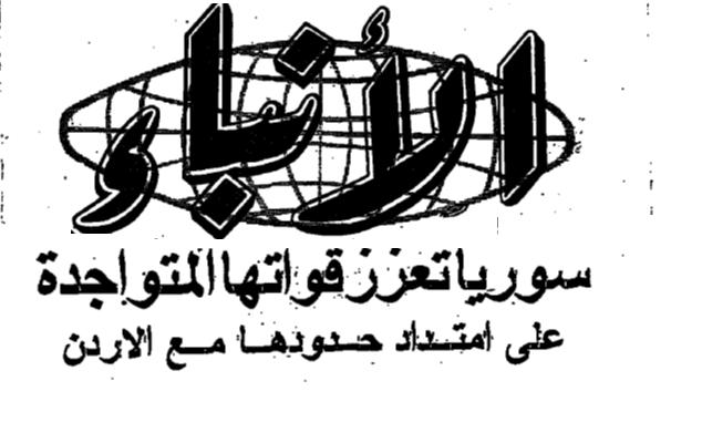 صحيفة الأنباء 1982 - سورية تعزز قواتها المتواجدة على امتداد حدودها مع الأردن