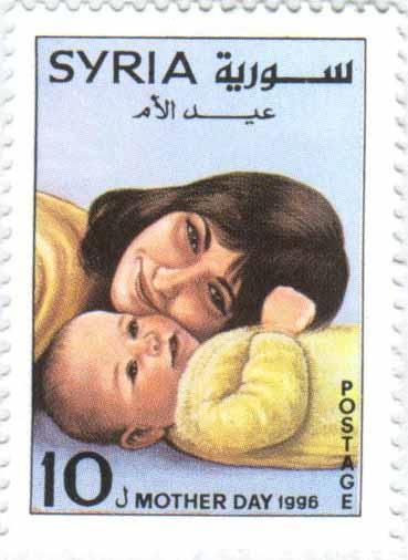 طوابع سورية 1996 –  عيد الأم