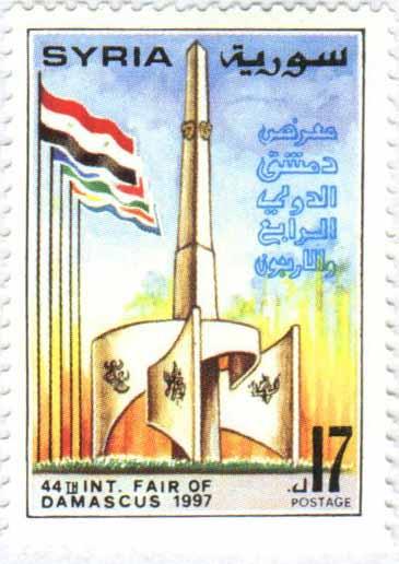 طوابع سورية 1997 – معرض دمشق الدولي