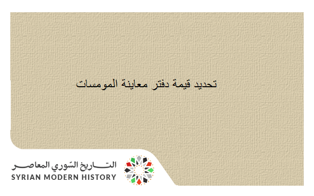 وثائق سورية 1926 - تحديد قيمة دفتر معاينة المومسات