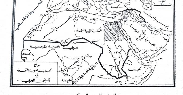 خريطة الوطن العربي في المنهاج المدرسي السوري بعد قيام الوحدة