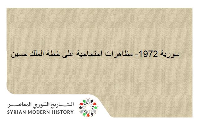 سورية 1972- مظاهرات احتجاجية على خطة الملك حسين