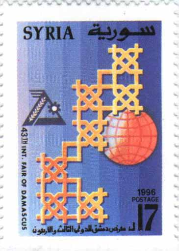 طوابع سورية 1996- معرض دمشق الدولي الثالث والأربعون