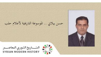 حسن بيلاني .. الموسوعة التاريخية لأعلام حلب