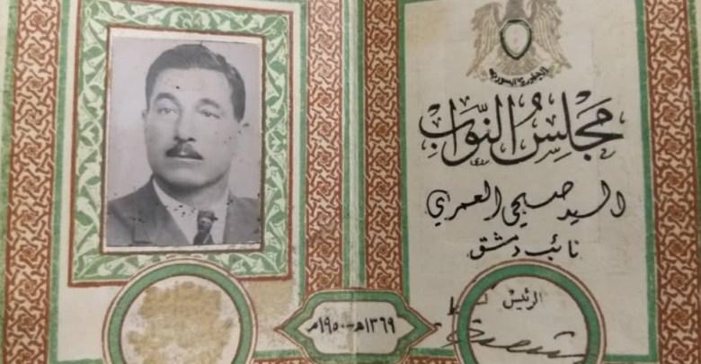 البطاقة النيابية لـ صبحي العمري .. نائب دمشق عام 1950