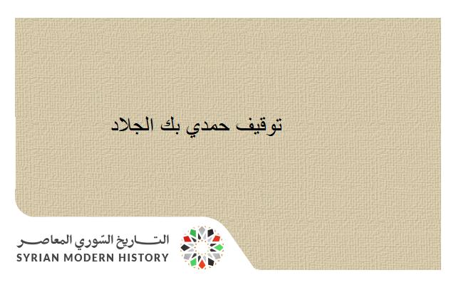 صحيفة اليرموك 1925- توقيف حمدي بك الجلاد