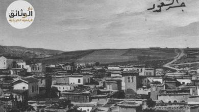 جسر الشغور عام 1922