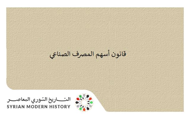 وثائق سورية 1961 –  قانون أسهم المصرف الصناعي