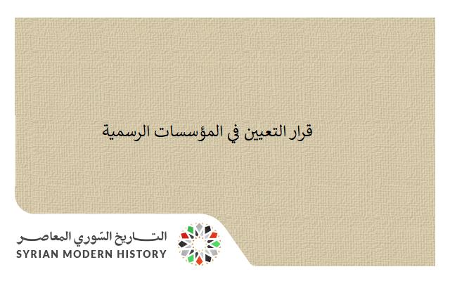 وثائق سورية 1961- قرار التعيين في المؤسسات الرسمية