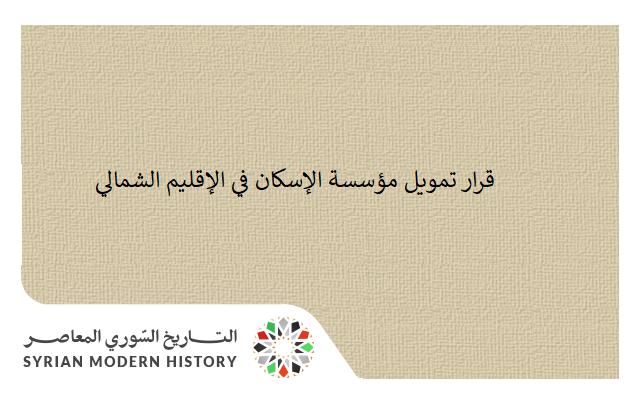 وثائق سورية 1961 - قانون تمويل مؤسسة الإسكان في الإقليم الشمالي