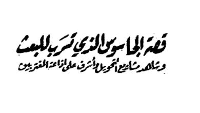صحيفة المنار 1965- قصة الجاسوس الذي تسرب للبعث