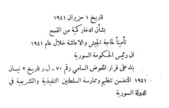 مرسوم ادخار القمح لتأمين حاجة الجيش والاعاشة في سورية عام 1941