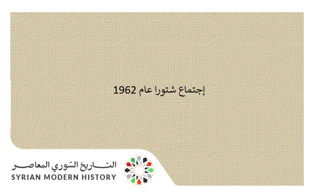 إجتماع مجلس الجامعة العربية الاستثنائي في شتورا عام 1962