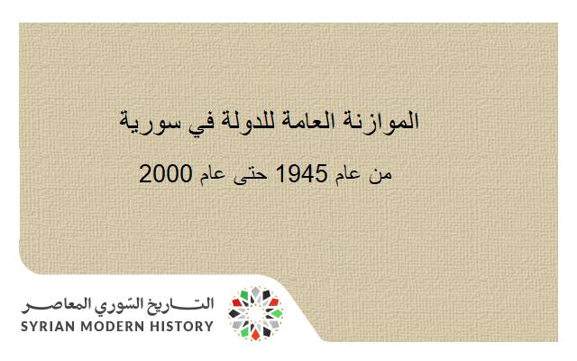 الموازنة العامة للدولة في سورية من عام 1945 حتى عام 2000